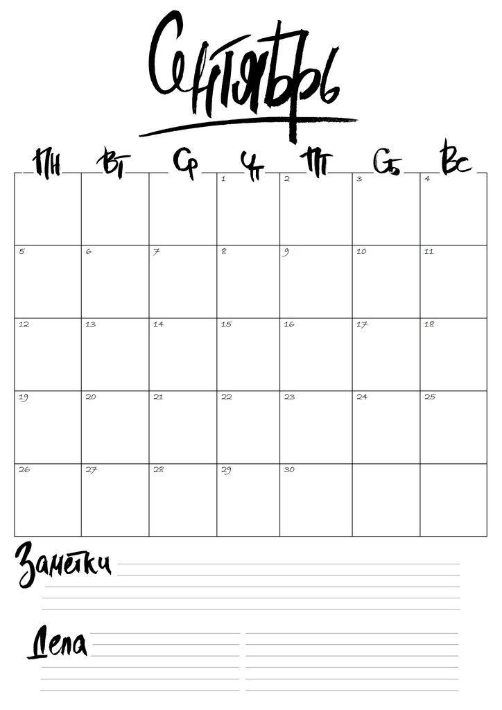 Download Free Printable Calendar September 2016 Календарь-планнер на сентябрь…