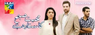 Mohabbat Subha Ka Sitara Hai Episode 23 16th MAy 2014 Drama serial Muhabat Subha Ka Sitara is the story of Romaisa who comes from a poor background. Her innocence captures the rich Sikander's attention and he marries her. Hardly had Rumaisa settled in to this rich lifestyle that takes a turn and completely topples Rumaisa's life. What problems will Rumaisa and her to-be-born child face and how will she manage to surpass these hurdles? To find