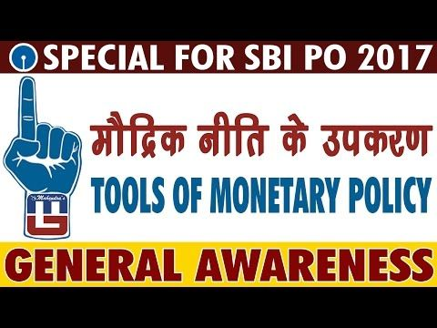 TOOLS OF MONETARY POLICY   GENERAL AWARENESS   SBI PO 2017   मौद्रिक नीत...