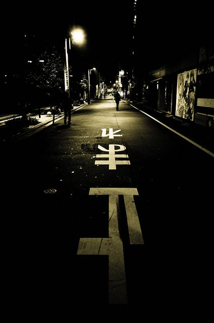 Tokyo night walk | Flickr - Photo Sharing!