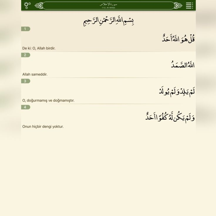 İhlas Suresi ve Anlamı - Kısa Sureler - Kuran-ı Kerim