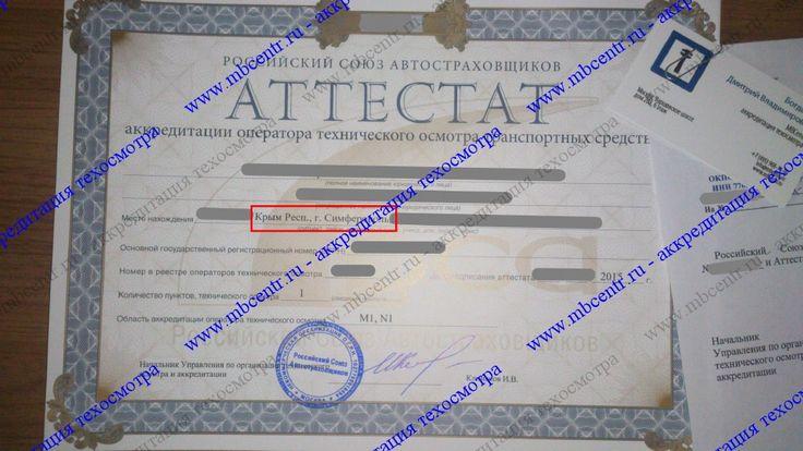 mbcentr.ru - аккредитация техосмотра в Республике Крым #аккредитация #техосмотр #РСА