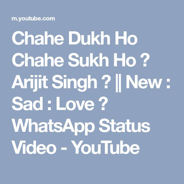 Chahe Dukh Ho Chahe Sukh Ho ❤ Arijit Singh ❤ || New : Sad : Love ❤ WhatsApp Status Video - YouTube