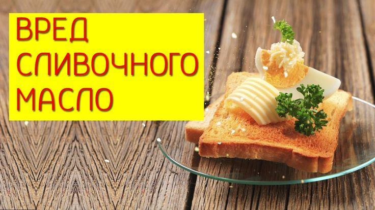 Сливочное масло на завтрак. Традиция кушать на завтрак хлеб со сливочным...