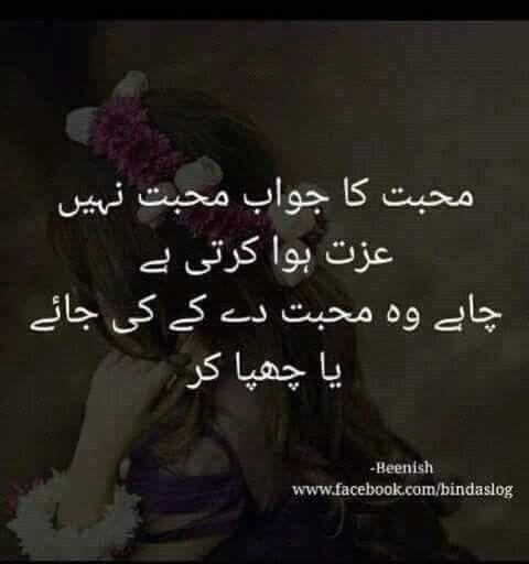 Romantic Islamic Quotes: Best 25+ Urdu Quotes Ideas On Pinterest