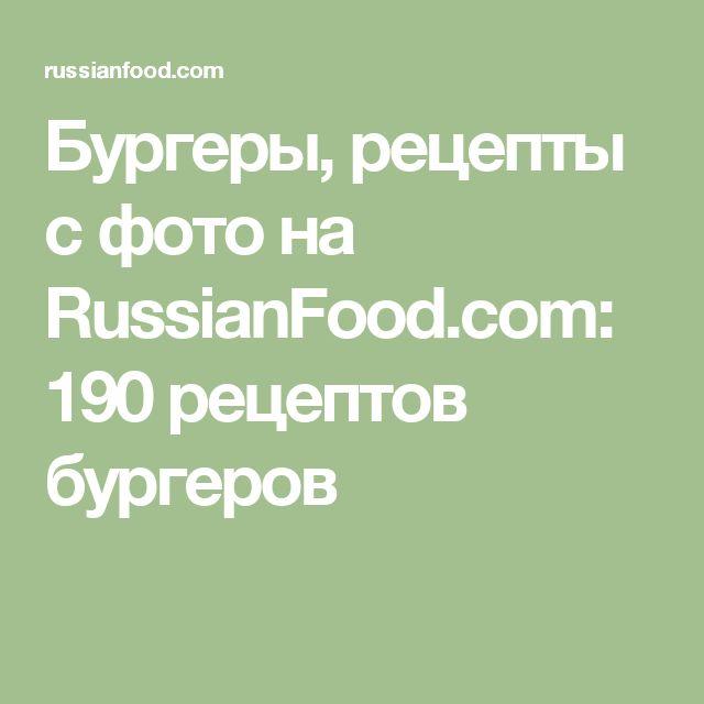 Бургеры, рецепты с фото на RussianFood.com: 190 рецептов бургеров