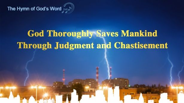 """The Hymn of God's Word  """"God Thoroughly Saves Mankind  Through Judgment and Chastisement""""   The church of Almighty God"""