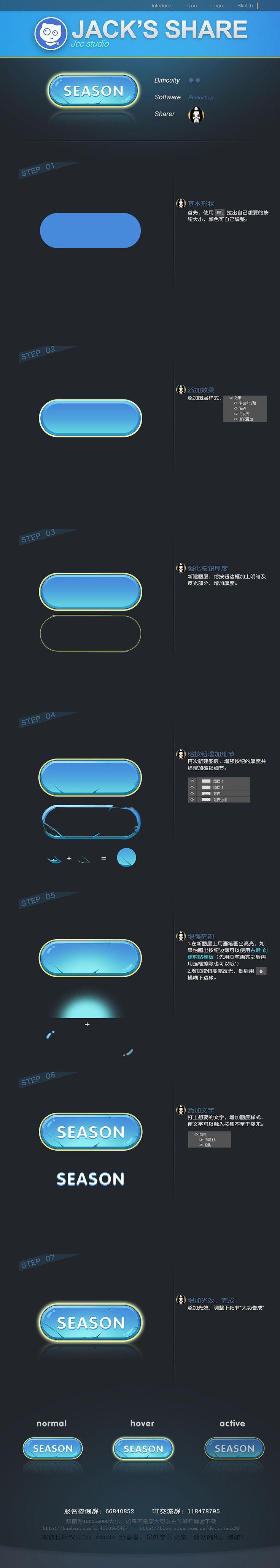 Jack's share Season按钮 |GAMEUI- 游戏设计圈聚集地 | 游戏UI | 游戏界面 | 游戏图标 | 游戏网站 | 游戏群 | 游戏设计