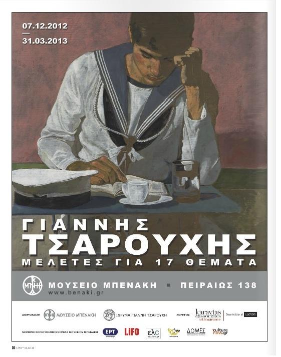Γιάννης Τσαρούχης. Μελέτες για 17 θέματα (Μουσείο Μπενάκη / 2013)