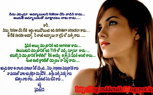 the legendary love telugu great love letters telugu love quotes telugu love sms first love letter in telugu telugu love quotes pinterest love