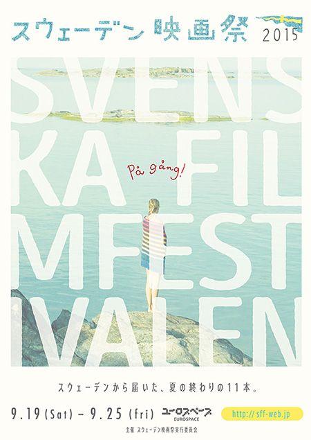 ベルイマンの5時間超長編も、『スウェーデン映画祭 2015』に11本 - movieニュース : CINRA.NET