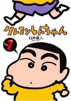 Shin Chan (Serie de TV)