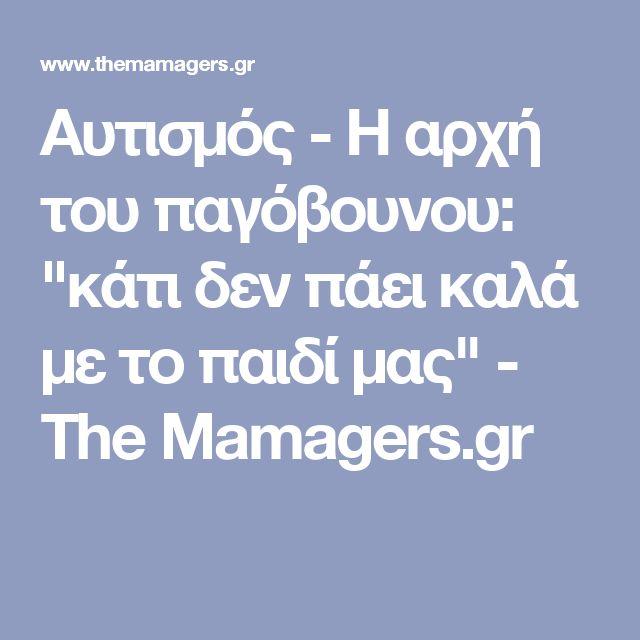 """Αυτισμός - Η αρχή του παγόβουνου: """"κάτι δεν πάει καλά με το παιδί μας"""" - The Mamagers.gr"""
