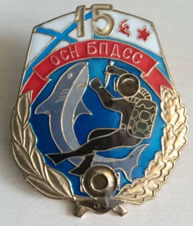 RARE Russian badge. Russia. 269th Combat Swimmer unit. Naval diver, spetsnaz