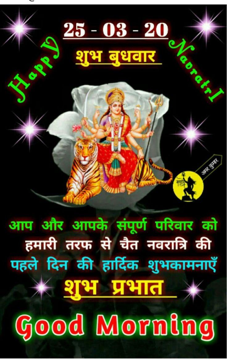 Shubh Prabhat Vandan ! Happy Chaitra Nava Ratri ! in 2020
