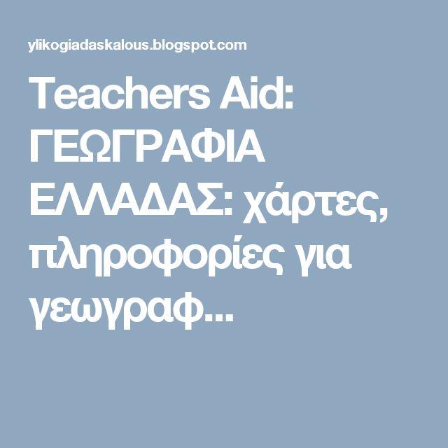 Teachers Aid: ΓΕΩΓΡΑΦΙΑ ΕΛΛΑΔΑΣ: χάρτες, πληροφορίες για γεωγραφ...
