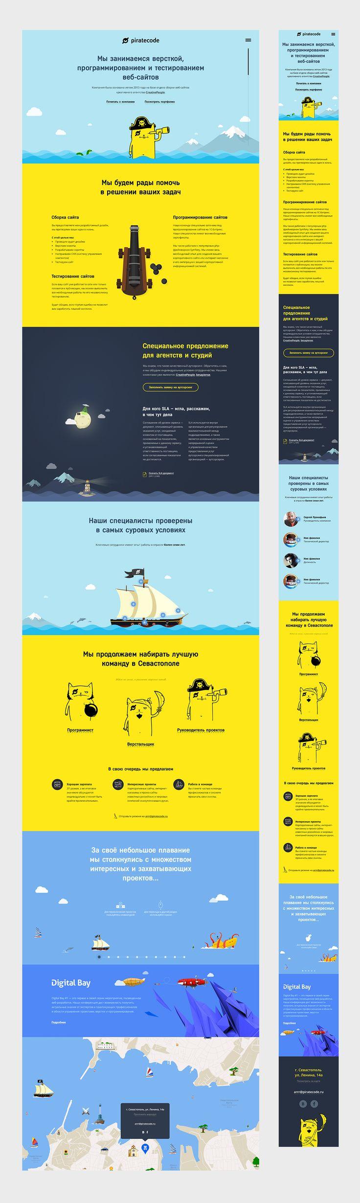 Piratecode, Сайт © СергейВасильев