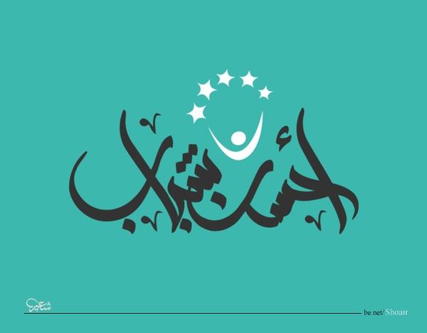 Some Logos by Abdelghany Shoair, via Behance
