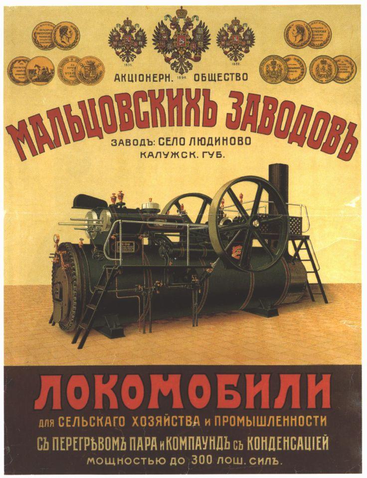 #reklama, #ussr, #плакат, #реклама, #russian, #posters, #vintage