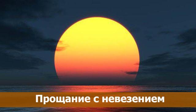 Прощание с невезением и обретение удачи ~ Эзотерика и самопознание