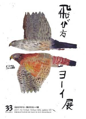 飛び方ヨーイ展: Miroco Machiko exhibition  'Ready  to fly'
