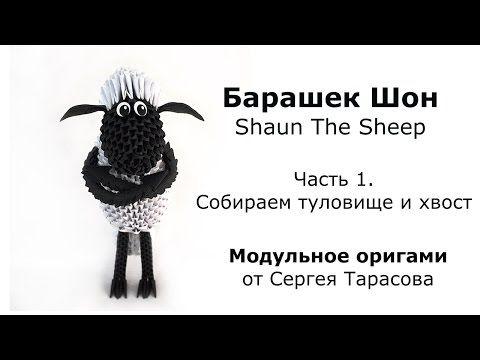 Барашек Шон Shaun The Sheep. Модульное оригами. баран оригами.(часть 1) - YouTube