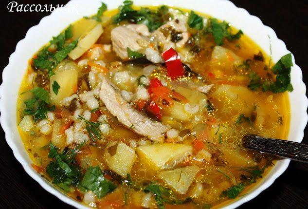 Замечательное первое блюдо - Суп Рассольник с перловкой и болгарским перцем,…