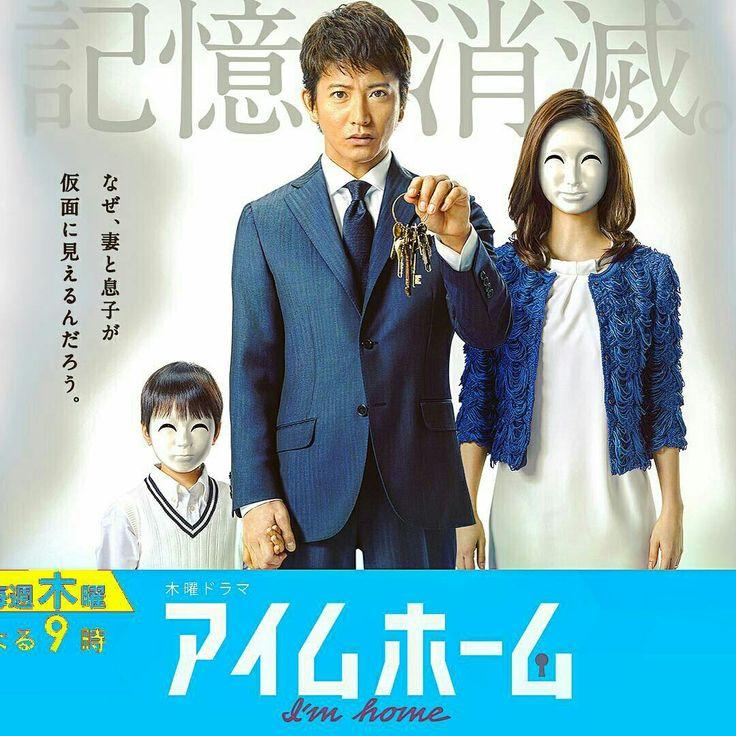 Takuya Kimura  Aya Ueto  Rai Takahashi  I'm Home