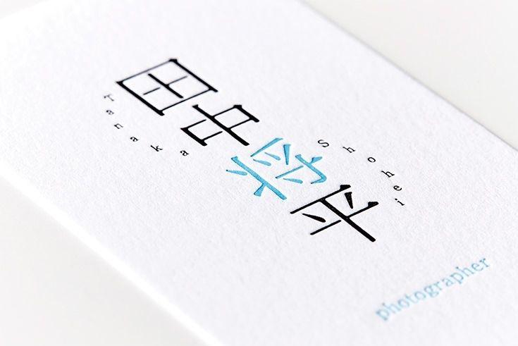 田中将平写真事務所/名刺 , 活版印刷作品紹介 , 活版名刺ドットコム