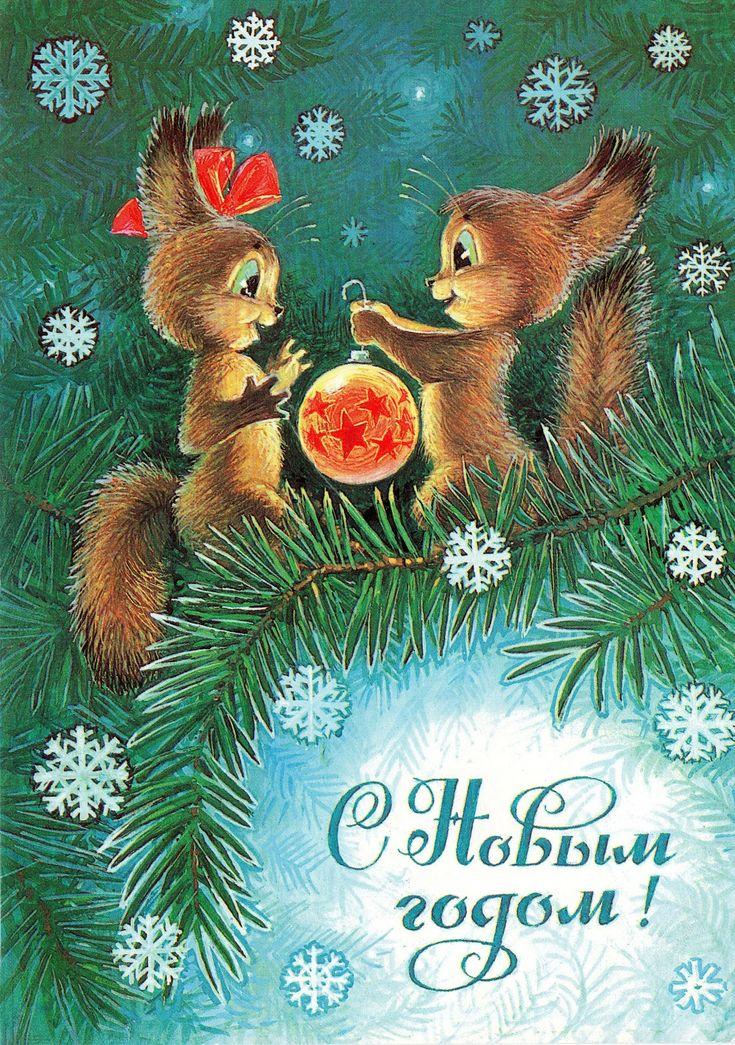 С Новым годом!    Художник В. Зарубин  Открытка. Министерство связи СССР, 1984 г.   Vintage Russian Postcard - Happy New Year