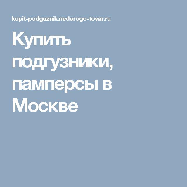 Купить подгузники, памперсы  в Москве