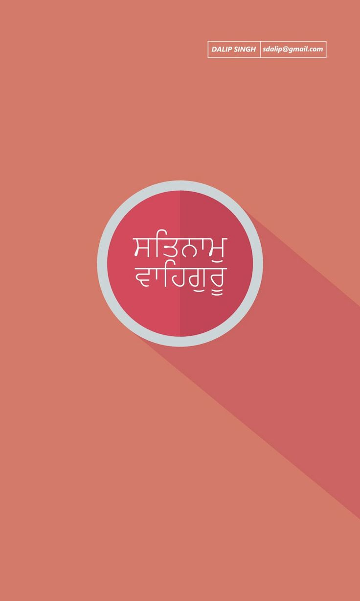 #dalipsingh #desktopwallpapers #GuruNanakDevJi #GuruNanak #SikhismWallpapers #GurbaniHDWallpapers #HDSikhWallpaper #HDwallpapers #mobilewallpaper #mobilewallpapers, #sdalip@gmail.com #sikhwallpapers, #theleapsingh #sikh #guru #gurugranthsahib #india #jagatguru #sikhi #sikhifounder #1469 #firstsikhguru #dhangurunanak #nanak #nanakidaveer #wallpapers #facebookcovers #facebook #sikhiworld #sikhworld #prakashpurab #gurunanakjayanti #gurupurab #waheguru #satnam #ekonkar #God #waheguru