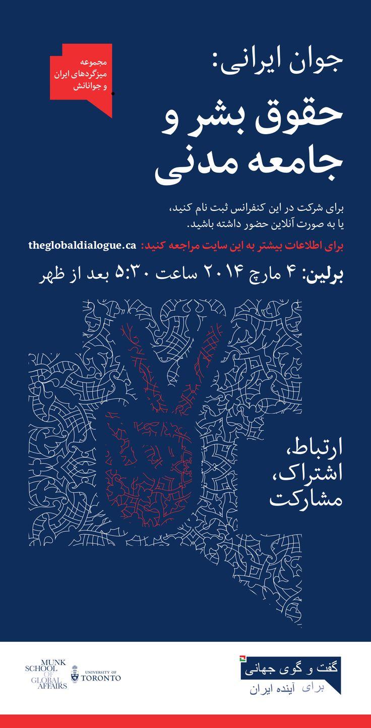 Berlin: Menschenrechte und Zivilgesellschaft in Iran - 4. März 2014, 17:30 Uhr  /// Heinrich Böll Stiftung