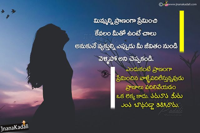 Telugu Most Satisfying Words On Life Don T Blame Your Loved One