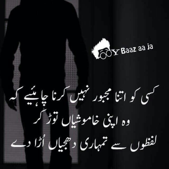 17 best images about urdu on pinterest allah poetry for