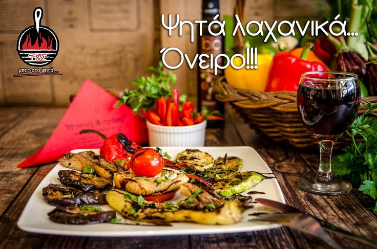 Ψητά, λαχταριστά και μυρωδάτα...ένας ωραίος τρόπος για να τρώμε τα λαχανικά μας!!!#ΤηγανιέςΣχάρες #μπες_στο_ψητο #αγαπαμε_το_κρεας #Ψητοπωλείο #Θεσσαλονίκη #Λαδάδικα #Καυταντζόγλου