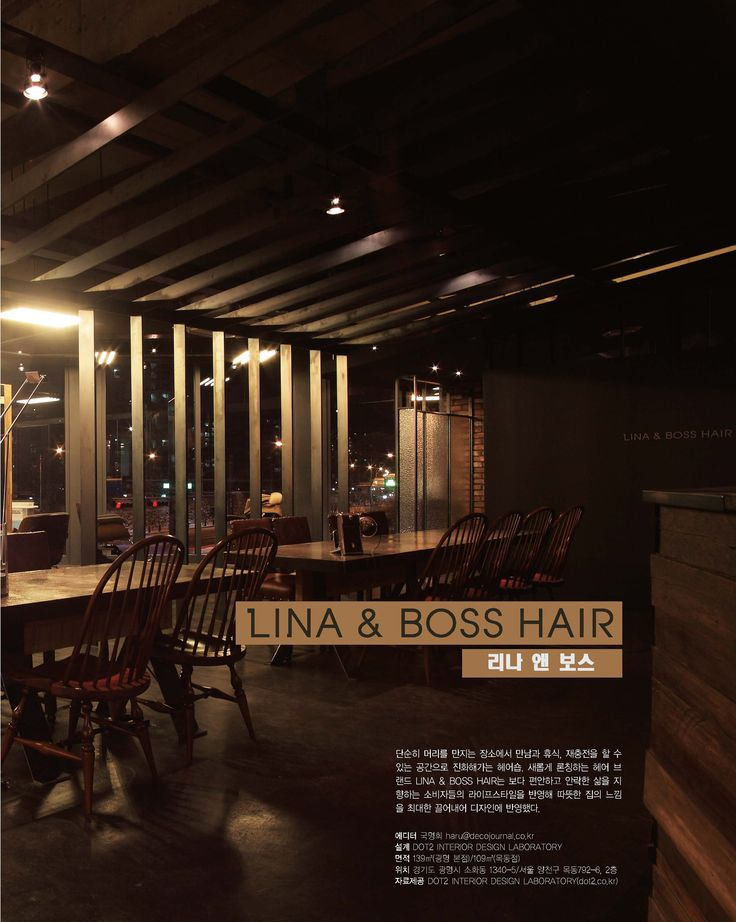 Lina&Boss Hair Brand concept & Interior Design www.dot2.co.kr
