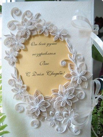 Открытка на свадьбу квиллинг
