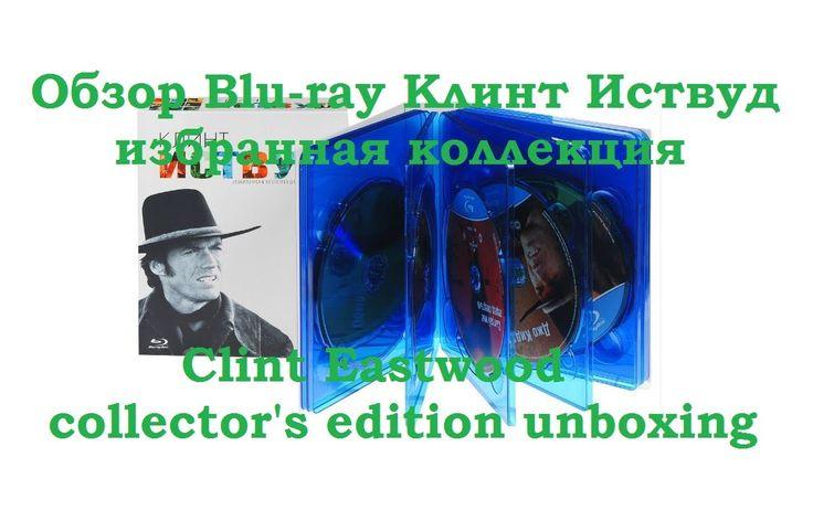 Распаковка Blu-ray Клинт Иствуд коллекционное издание / Clint Eastwood c...