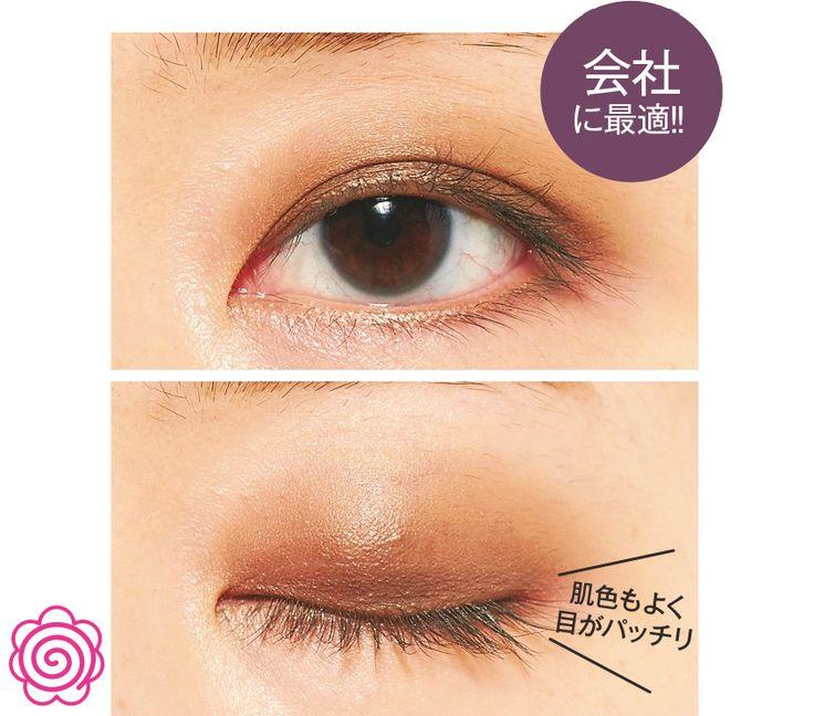 【Dior】ちょいマットなブラウンで目ヂカラがぐっとアップ