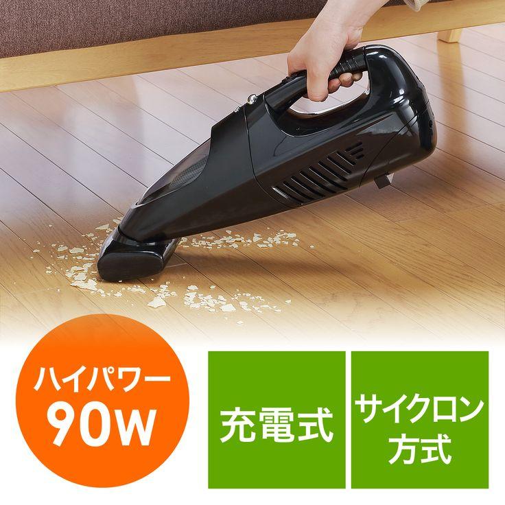 【新商品】強力にゴミを吸い取る、コードレスハンディクリーナー。充電式で最長13分の連続使用が可能。車やお部屋の掃除にもおすすめな、サイクロン式掃除機。【WEB限定商品】