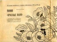 """Gallery.ru / Kalla - albümü """"Sovyet dergiler (köylü, işçi"""", vs.) 2 """"."""