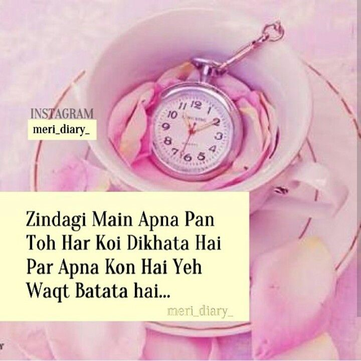 8 best cutie images on Pinterest   Deep words, Quotes and Urdu poetry