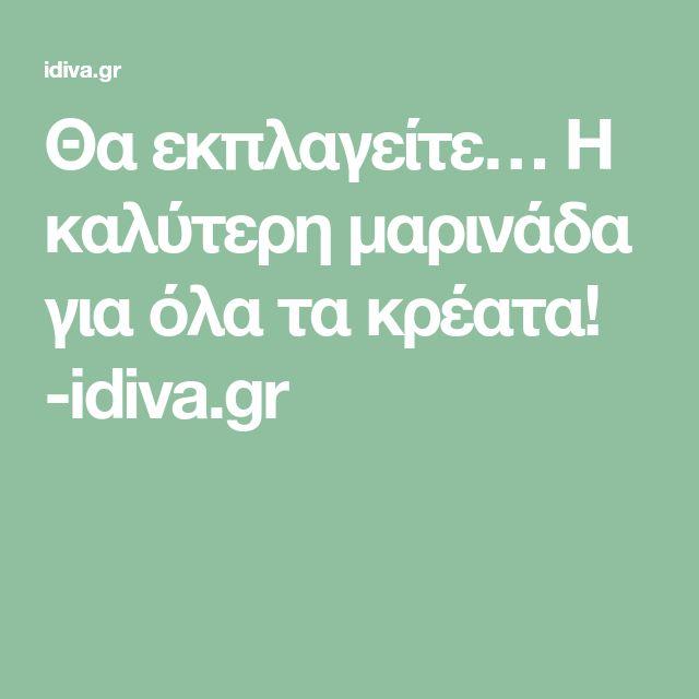 Θα εκπλαγείτε… Η καλύτερη μαρινάδα για όλα τα κρέατα! -idiva.gr