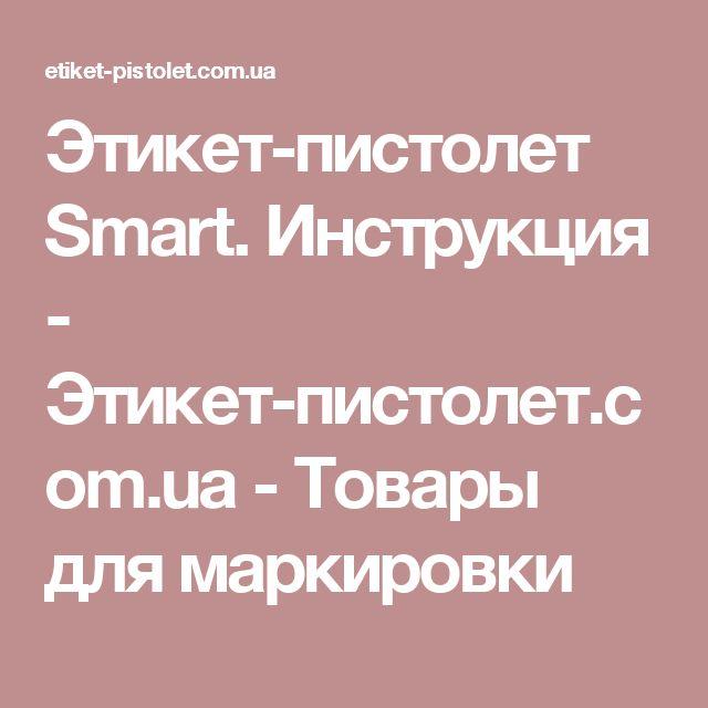 Этикет-пистолет Smart. Инструкция - Этикет-пистолет.com.ua - Товары для маркировки