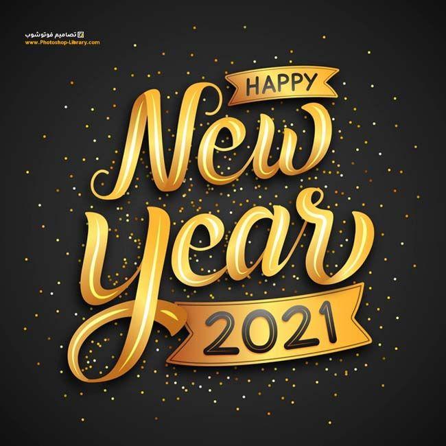 بطاقة هابي نيو يير 2021 بالانجليزي Happy New Year Happy New Year Images Happy New Year Wishes New Year Wishes