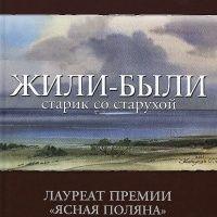 Аудиокнига Жили-были старик со старухой Елена Катишонок