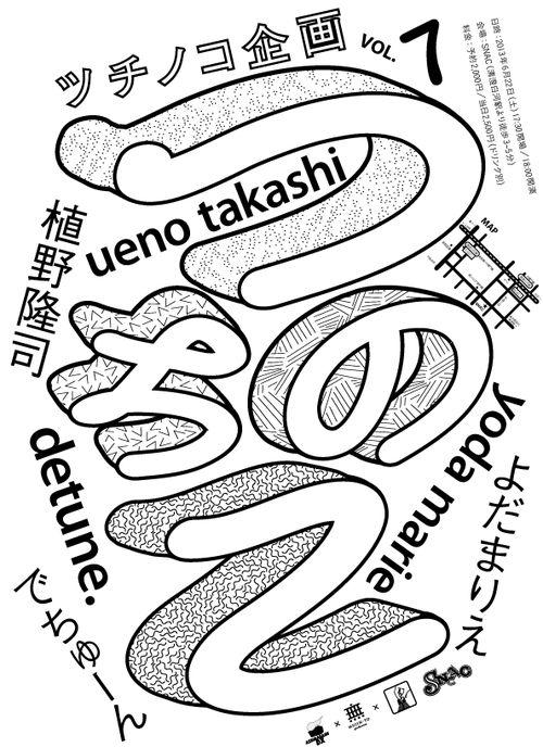 new-pome: ツチノコ企画 vol.7 フライヤー design by toshiki koyanagi