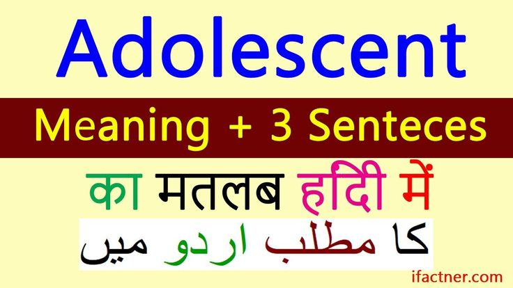 Adolescent meaning in Hindi | English to Urdu dictionary | English speak...