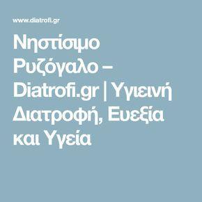 Νηστίσιμο Ρυζόγαλο – Diatrofi.gr   Υγιεινή Διατροφή, Ευεξία και Υγεία